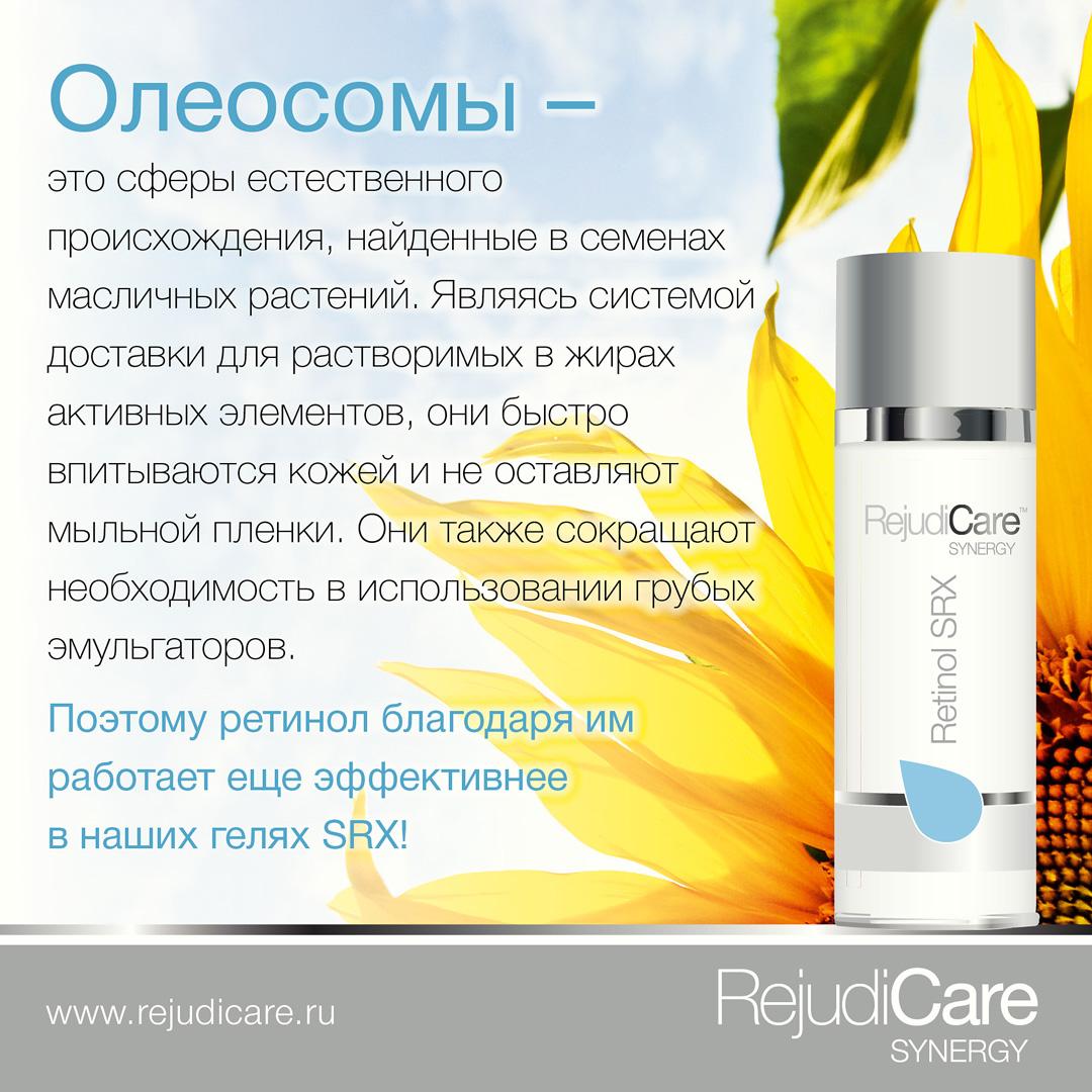 RejudiCare-RetinolSRX-Oleosome.jpg